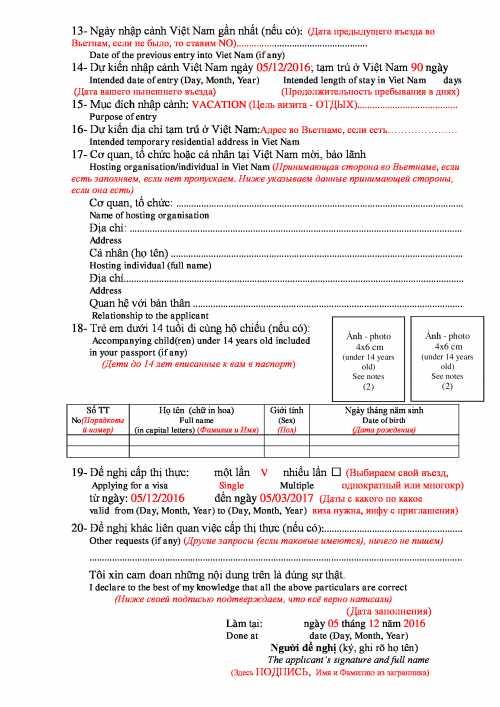 образец заполнения квитанции для оплаты госпошлины 2019 года для получения старого и нового загранпаспорта